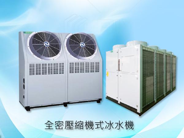 全密壓縮機式冰水機
