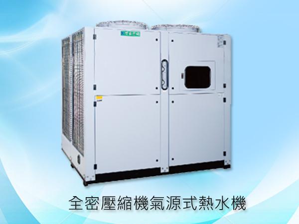 全密壓縮機氣源式熱水機