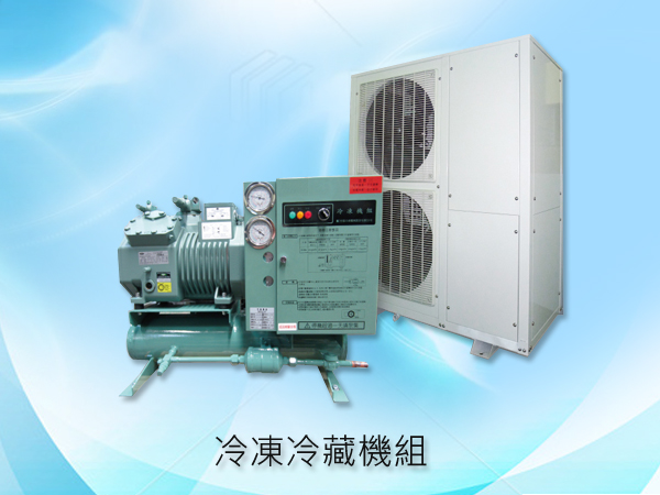 冷凍冷藏機組